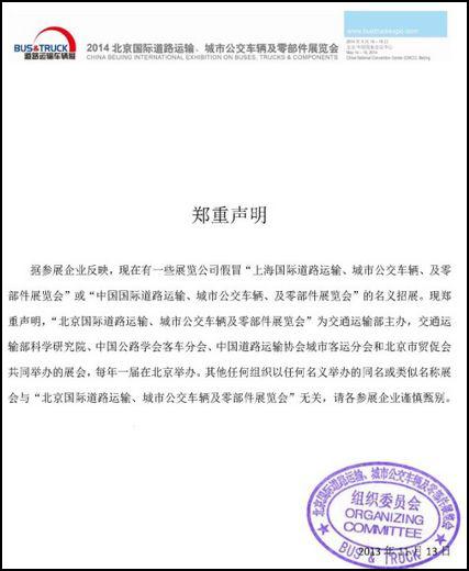 上海一会展公司假冒中国道路运输协会敛财[图]