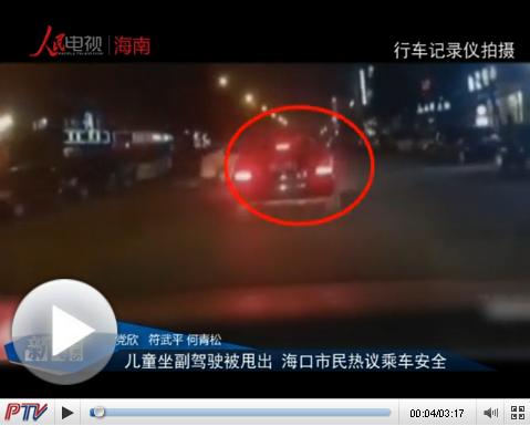儿童坐副驾驶被甩出 海口市民热议乘车安全