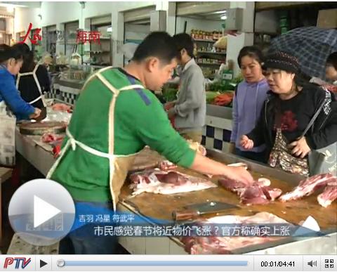 市民感觉春节将近物价飞涨?官方称确实上涨