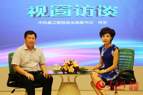 昌江县委书记林东接受本网专访描