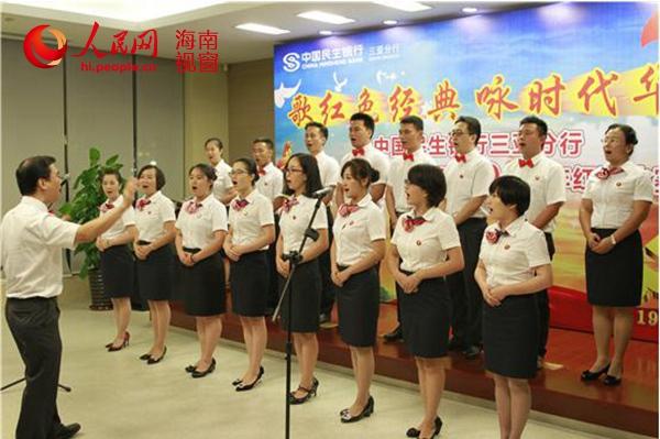 中华儿女一起来赞美曲谱-中国民生银行三亚分行红歌合唱比赛圆满落幕
