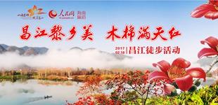 昌化江畔木棉红徒步活动盛大开启