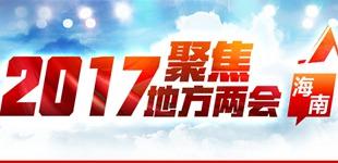 2017海南两会