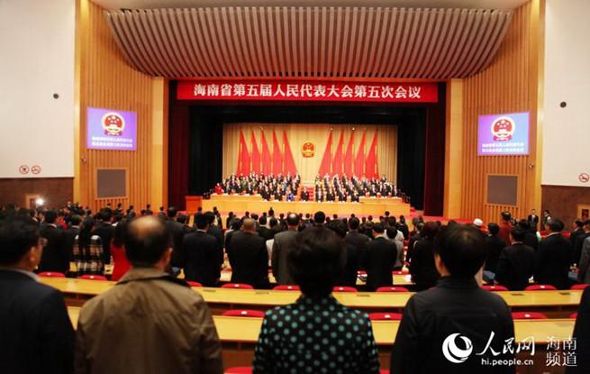 海南省五届人大五次会议胜利闭幕