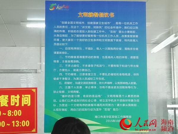 龍華區政府食堂倡議文明就餐