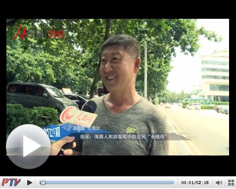 """街采:海南人和游客眼中的台风""""长啥样"""""""