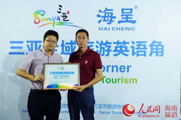 三亚市旅游委副主任叶凯中为三亚市第二家全域旅游英语角授牌。
