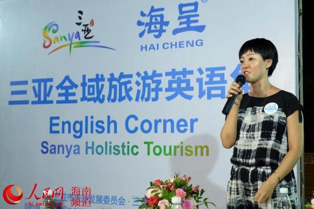 三亚市第二家全域旅游英语角在三亚湾海呈人文阁书吧正式挂牌。