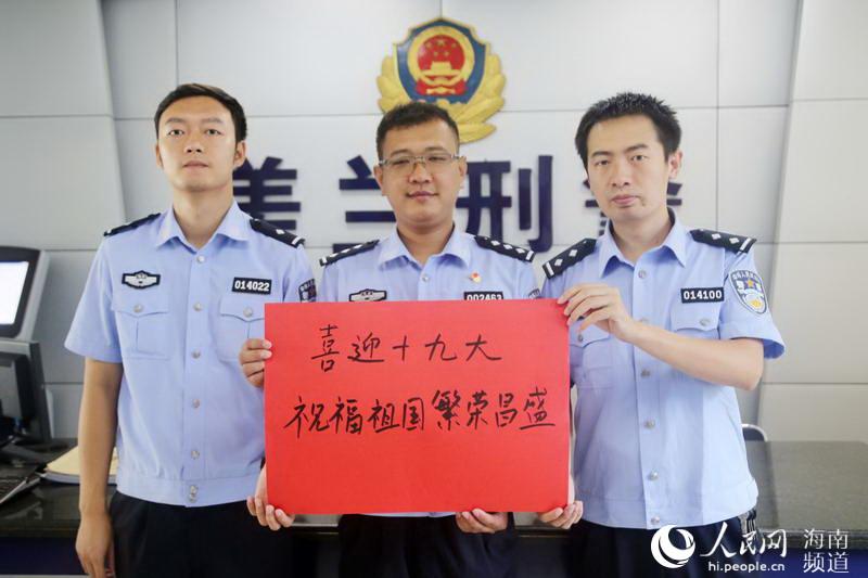 海口美兰公安分局民警写祝福语迎接党的十九大胜利召开