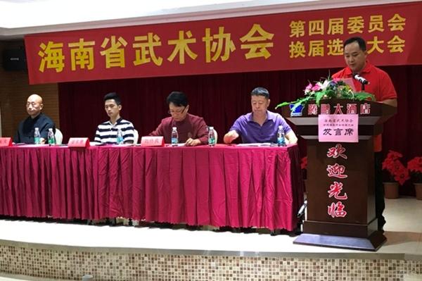 海南省武术协会第四届委员会换届选举大会在海口市召开