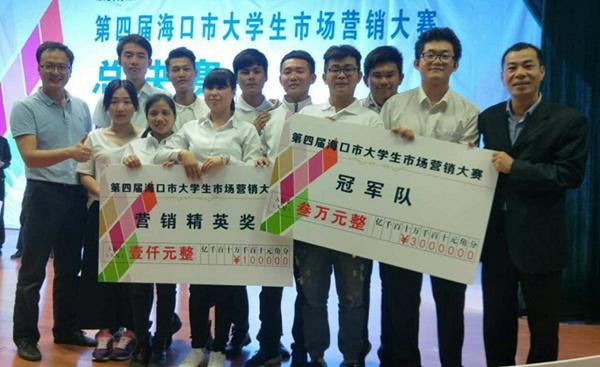 海南职业技术学院学生获海口市大学生市场营销大赛冠军