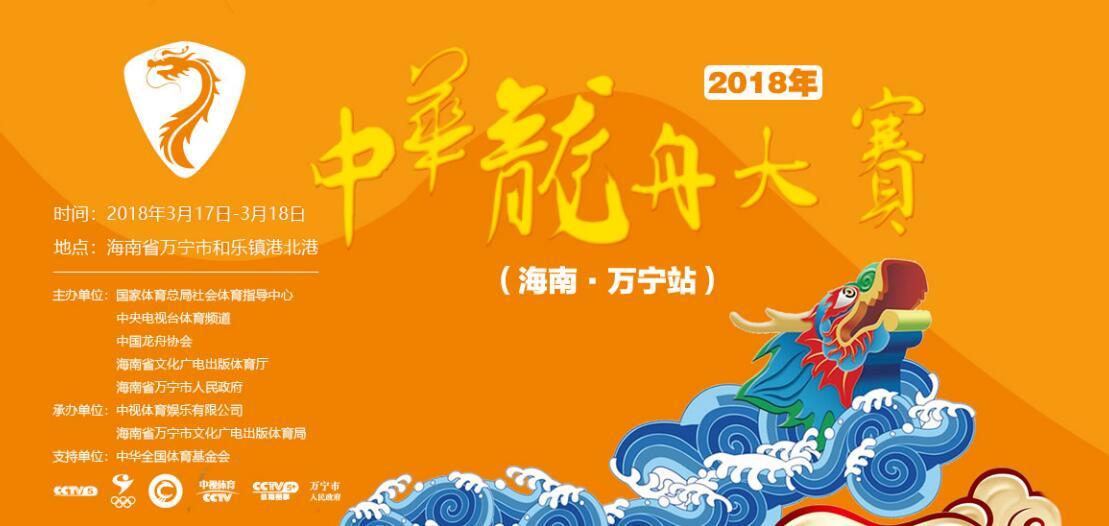 2018年中华龙舟大赛(海南·万宁站)