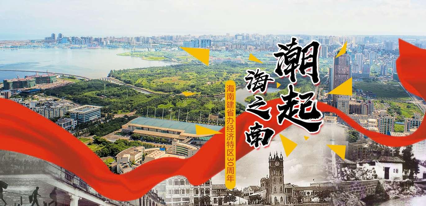 潮起海之南|聚焦海南建省办经济特区30周年