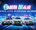 汽车新闻|比亚迪秦EV450、e5 450、宋EV400北京上市