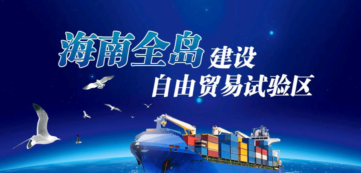 海南全岛建设国际自由贸易区