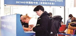 图解:5月1日起海南省实施59国人员入境旅游免签政策