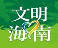 """【文明海南】        海南2市县入选全国""""百强""""!骄傲!快来为他们加油~"""
