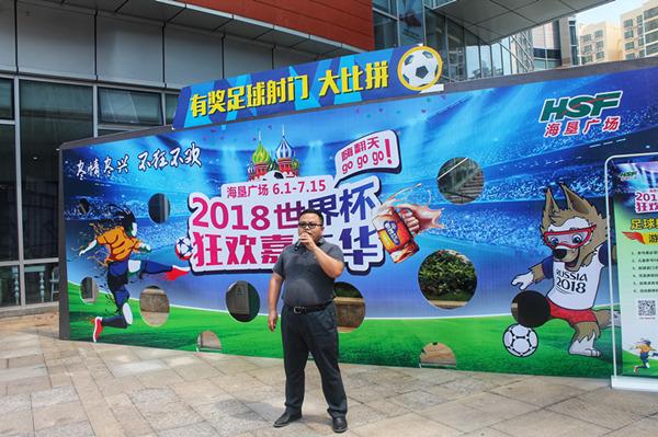 深夜食堂启幕 激情世界杯相伴 海垦广场打造