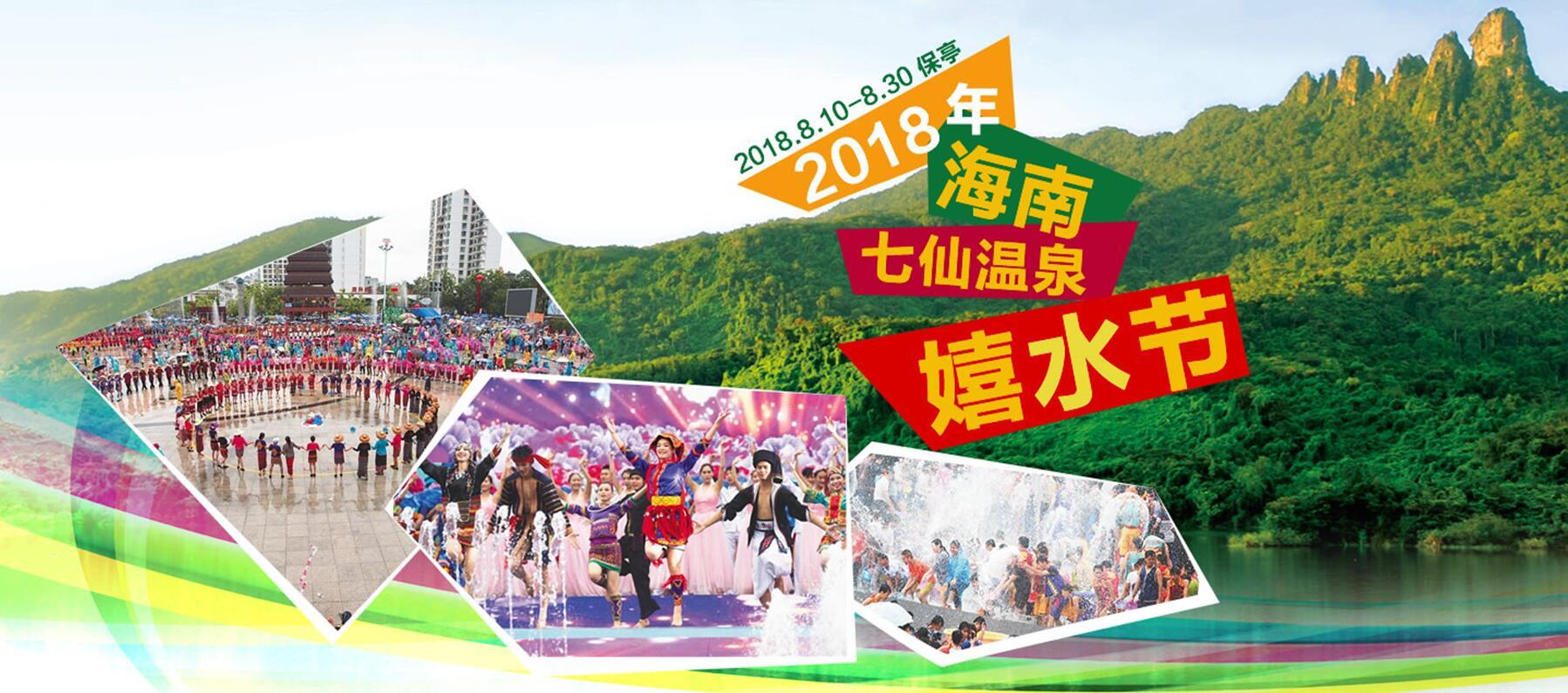 2018海南七仙温泉嬉水节