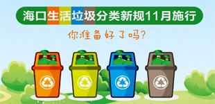 海口生活垃圾分类新规11月施行