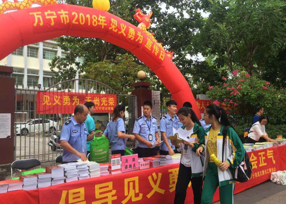 万宁市举办2018年见义勇为宣传日