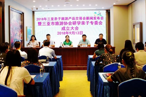 三亚亲子旅游产品交易会将于9月25日亮相鹿城