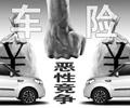 汽车新闻|车险市场恶性价格竞争亟须重拳整治