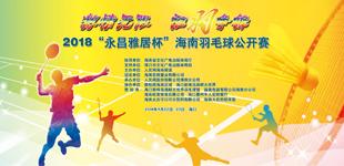 """2018""""永昌雅居杯""""海南羽毛球公开赛"""