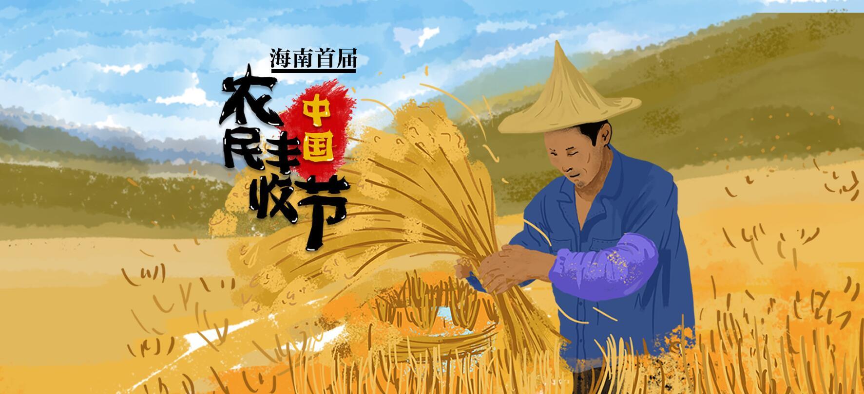 """海南首届""""中国农民丰收节"""""""