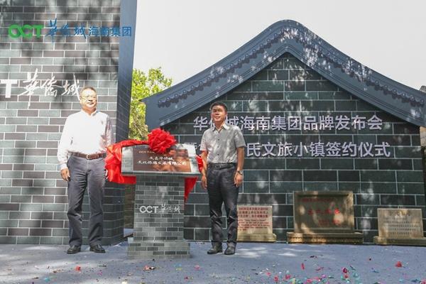 华侨城海南进驻文昌 文化+旅游+城镇化打造