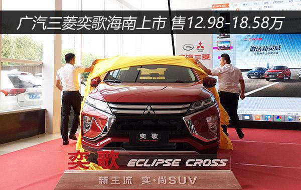 广汽三菱奕歌海南上市 售12.98 18.58万