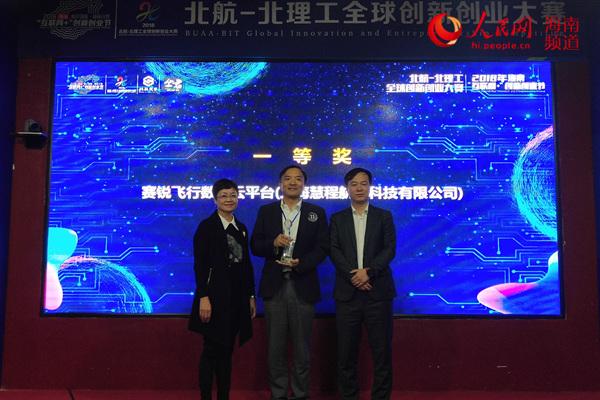 上海慧程航空科技有限公司获得比赛一等奖