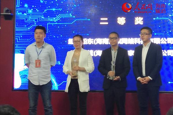 超级船东项目(海南海旗网络科技有限公司)、小菜一篮项目(海南一站到家科技有限公司)获得二等奖