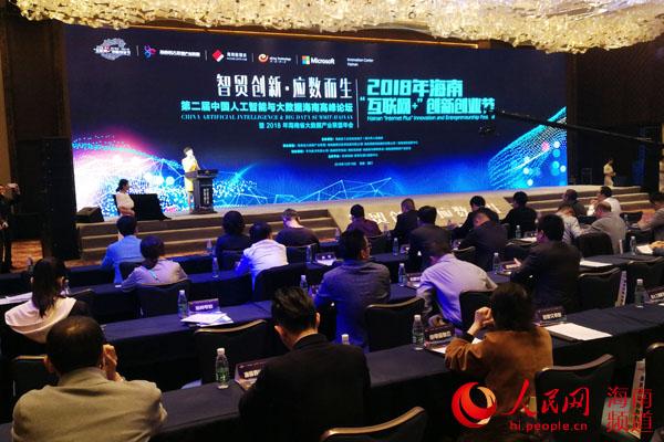 中国人工智能与大数据海南高峰论坛在海口启幕