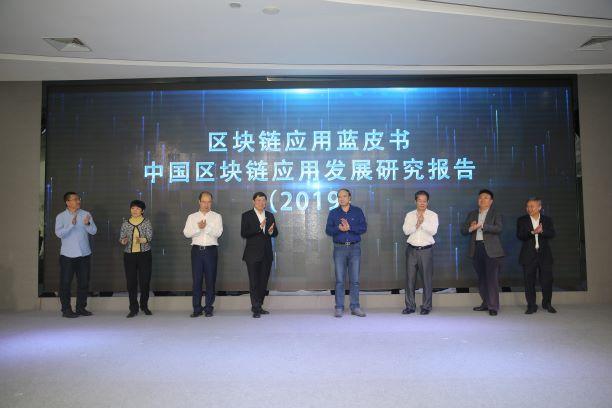 2019年《中国区块链应用蓝皮书》编著仪式启动