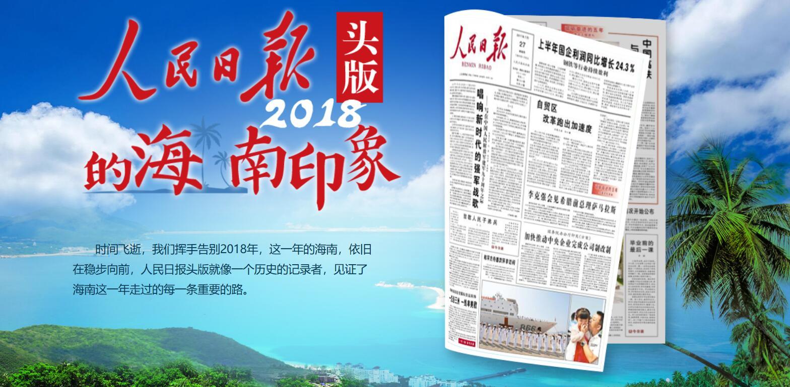 2018年人民日报头版上的海南