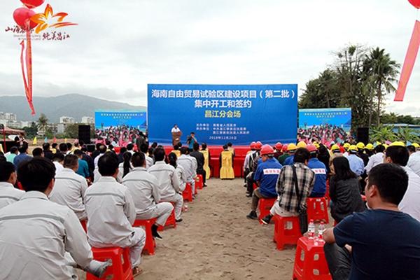 海南自贸区建设昌江第二批项目总