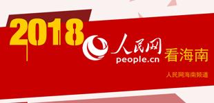 2018人民网看海南