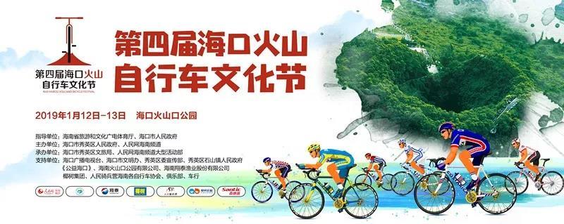 第四届海口火山自行车文化节