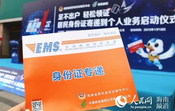 """海南居民可享身份证""""线上办理 线下寄递""""便捷服务"""