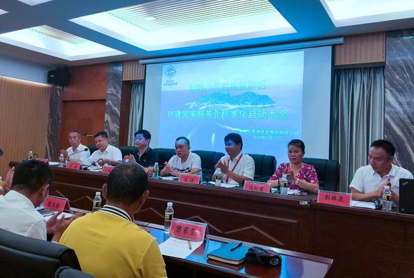 分界洲岛旅游区启动国家服务业标准化创建工作