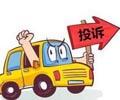 汽车新闻|中消协:2018年受理汽车投诉超1.7万件,同比降5.8%