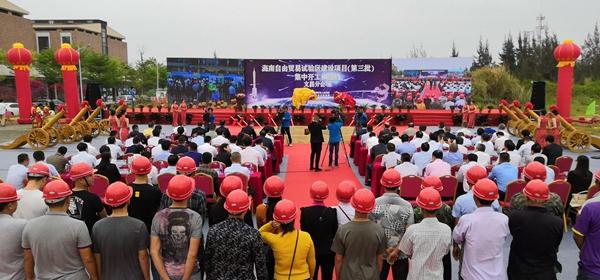 海南自由贸易试验区建设项目(第三批)集中签约项目文昌分会场活动在文城航天·现代城举行