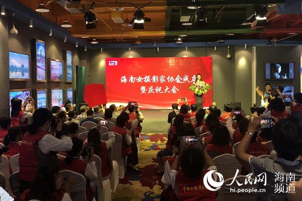 海南省女摄影家协会在海口正式成