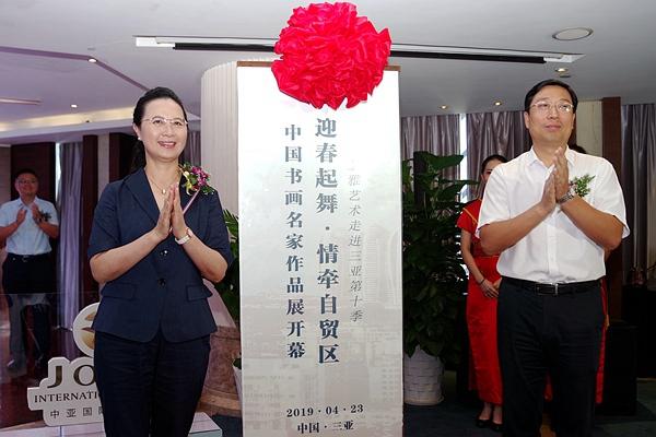 中国书画名家作品展在三亚中亚国际大酒店开展