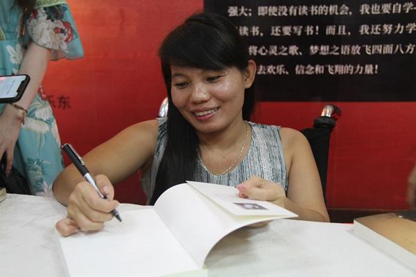 乐东举行《风中的执着》新书推介会励志感人