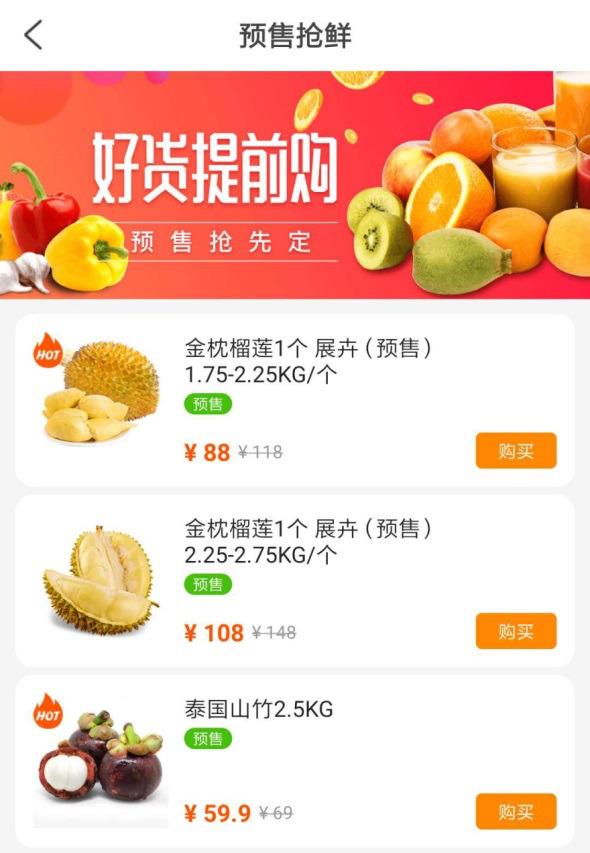 苏宁小店APP水果预售页面