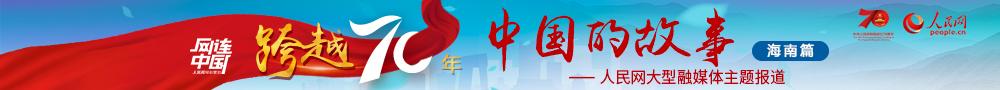 跨越70年·中国的故事(海南篇)
