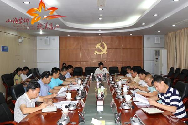 昌江召开审计委员会会议推进审计