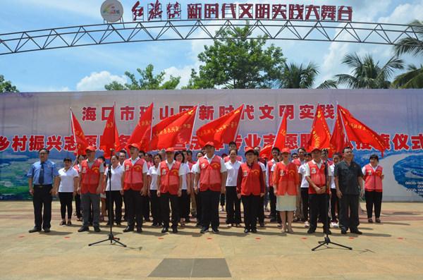 海口瓊山舉行新時代文明實踐鄉村振興志愿服務大隊暨法律專業志愿服務隊授旗儀式